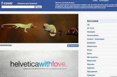 обложка в facebook - 1 5 240x158 - Идеальная обложка для Вашей страницы в Facebook. Практические советы