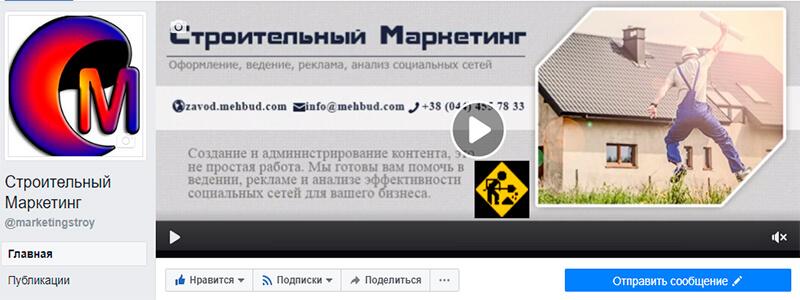 обложка Facebook обложка в facebook - 2 - Идеальная обложка для Вашей страницы в Facebook. Практические советы