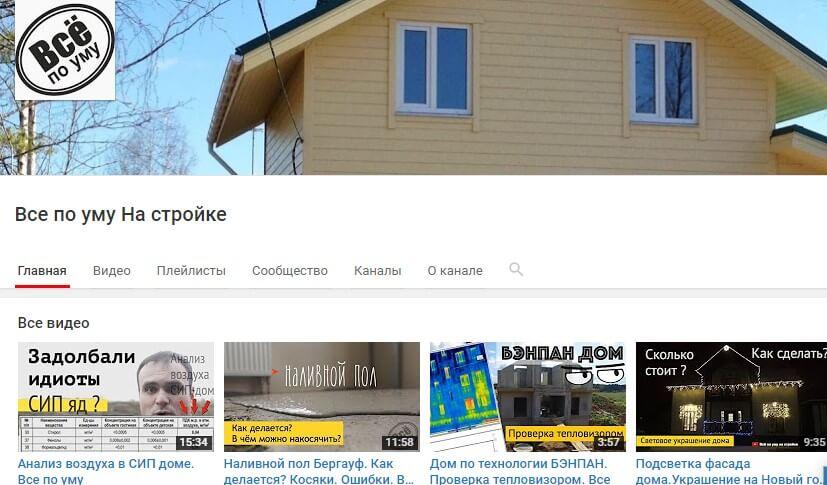 youtube-kanal-pro-stroitelstvo