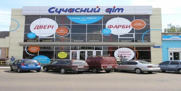 stroitelnue-mazaginu [object object] - 2 34581 110 1291 photo 1 - ТОП 15 строительных магазинов и супермаркетов Киева