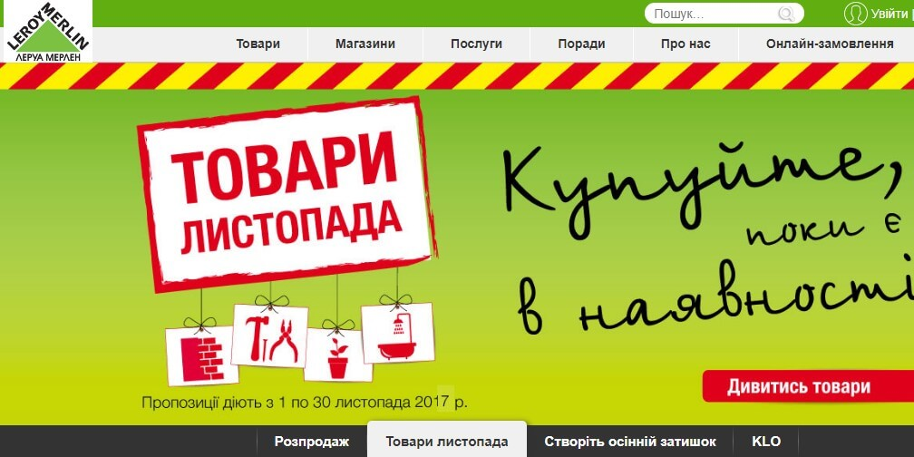 stroitelnyie-magazinyi-kieva [object object] - Screenshot 10 - ТОП 15 строительных магазинов и супермаркетов Киева