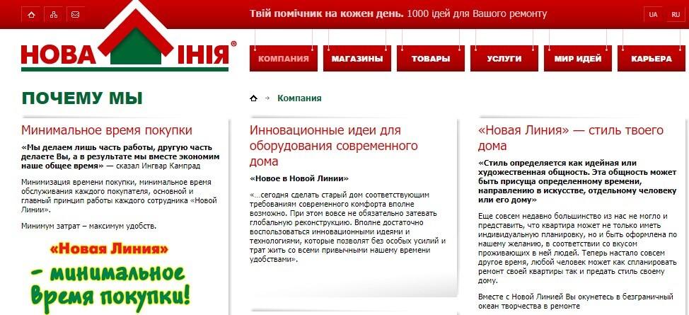 stroitelnyie-magazinyi-kieva [object object] - Screenshot 11 - ТОП 15 строительных магазинов и супермаркетов Киева