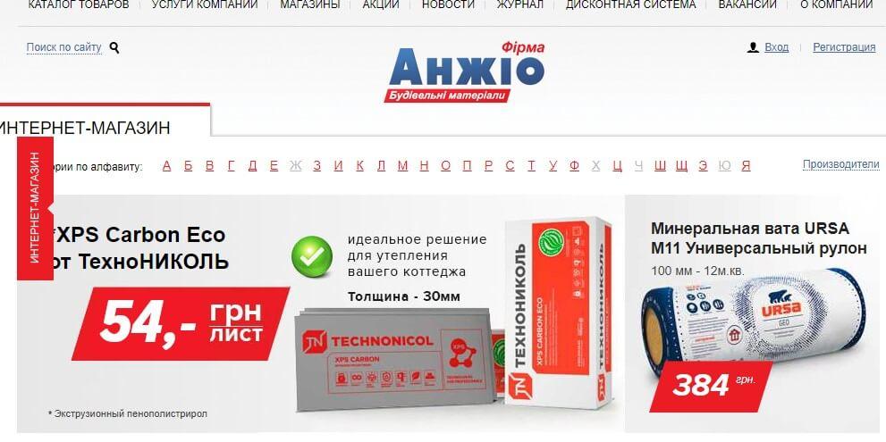 stroitelnyie-magazinyi-kieva [object object] - Screenshot 12 - ТОП 15 строительных магазинов и супермаркетов Киева