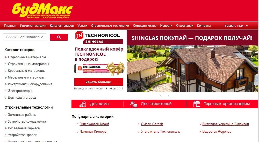 stroitelnyie-magazinyi-kieva [object object] - Screenshot 13 - ТОП 15 строительных магазинов и супермаркетов Киева