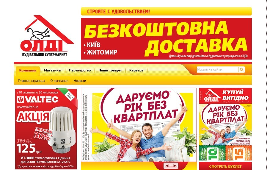stroitelnyie-magazinyi-kieva [object object] - Screenshot 15 - ТОП 15 строительных магазинов и супермаркетов Киева