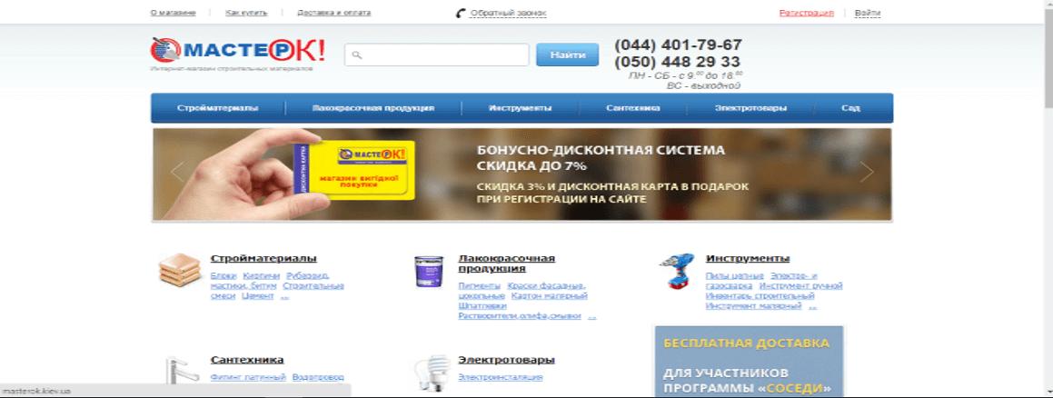 magazin-stroymaterialov [object object] - Screenshot 2 1 - ТОП 15 строительных магазинов и супермаркетов Киева