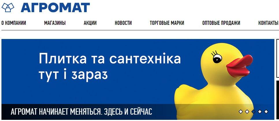 stroitelnyie-magazinyi-kieva [object object] - Screenshot 5 - ТОП 15 строительных магазинов и супермаркетов Киева