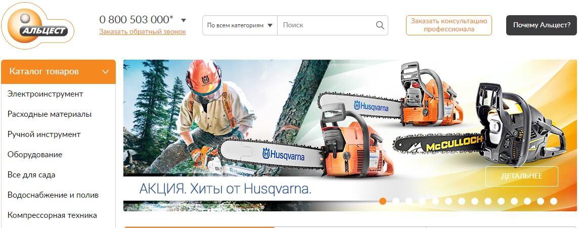 stroitelnyie-magazinyi-kieva [object object] - Screenshot 7 - ТОП 15 строительных магазинов и супермаркетов Киева