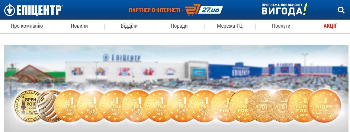 stroitelnyie-magazinyi-kieva [object object] - Screenshot 9 - ТОП 15 строительных магазинов и супермаркетов Киева