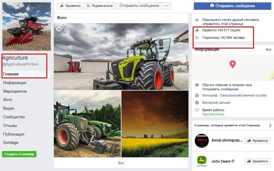 agrobiznes-v-sotsialnyih-setyah аграрный бизнес в facebook - Screenshot 6 - Навіщо  аграрний бізнес повинен мати свою сторінку в Facebook?