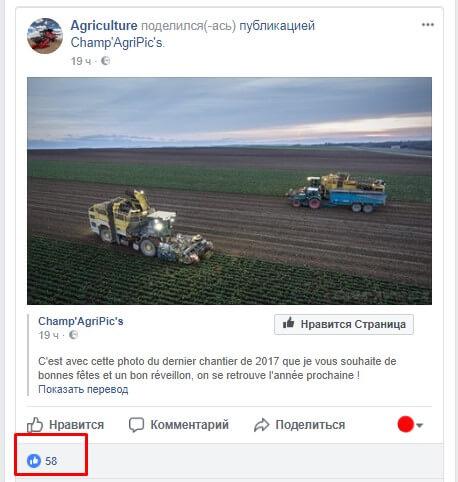 agrobiznes-v-sotsialnyih-setyah аграрный бизнес в facebook - Screenshot 7 - Навіщо  аграрний бізнес повинен мати свою сторінку в Facebook?