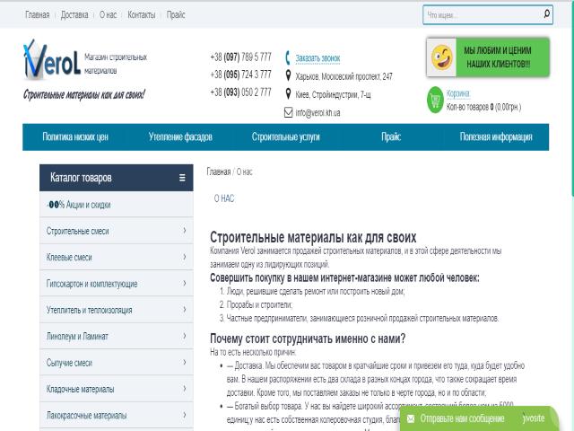 Internet-magazinu [object object] - Screenshot 21 - Топ 13 строительных интернет-магазинов Украины