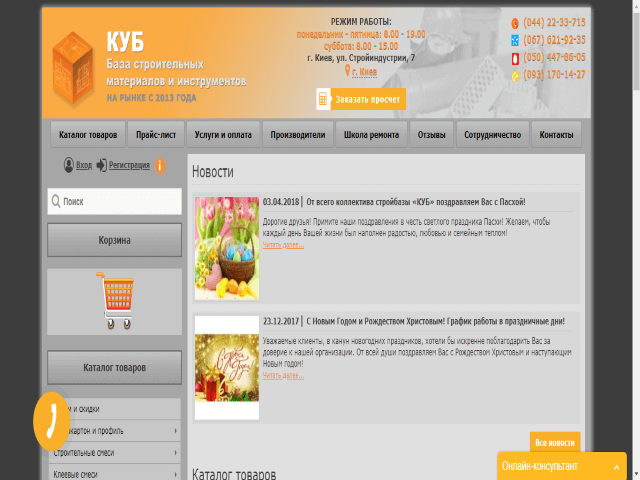 Internet-magazinu [object object] - Screenshot 22 - Топ 13 строительных интернет-магазинов Украины
