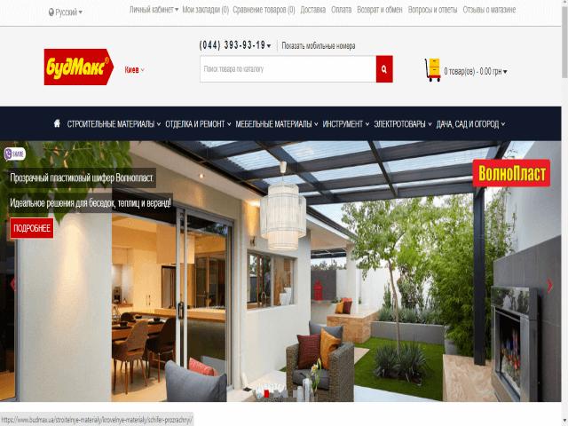 Internet-magazinu [object object] - Screenshot 24 - Топ 13 строительных интернет-магазинов Украины