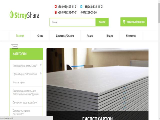 internet-magazinu [object object] - Screenshot 26 - Топ 13 строительных интернет-магазинов Украины