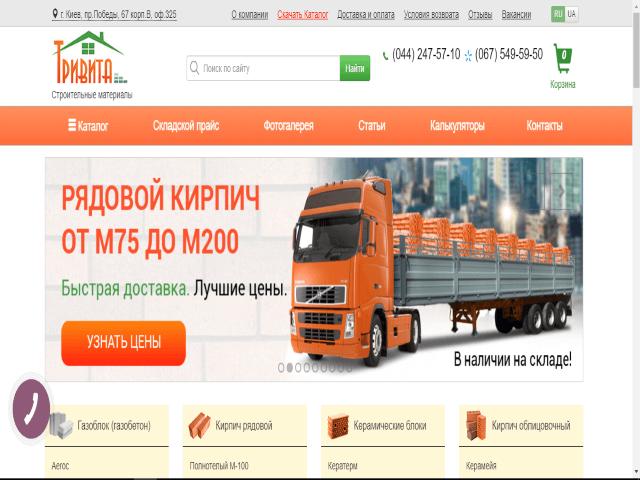 Internet-magazinu [object object] - Screenshot 27 - Топ 13 строительных интернет-магазинов Украины