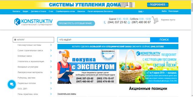 Magazinu [object object] - Screenshot 29 - Топ 13 строительных интернет-магазинов Украины