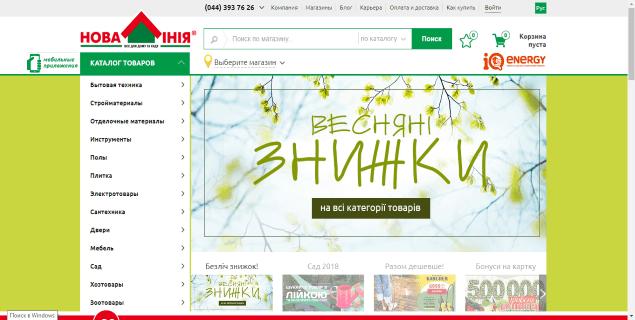 magazinu [object object] - Screenshot 30 1 - Топ 13 строительных интернет-магазинов Украины