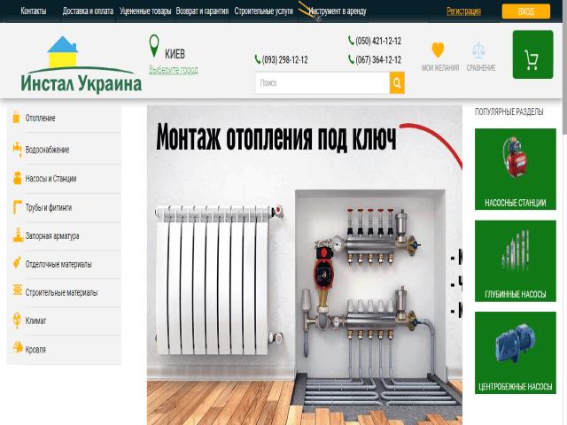 internrt-magazinu [object object] - Screenshot 30 - Топ 13 строительных интернет-магазинов Украины