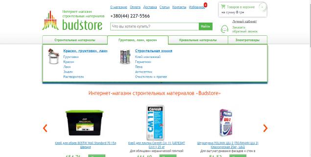 internet-mazazinu [object object] - Screenshot 9 - Топ 13 строительных интернет-магазинов Украины