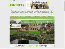 Коттеджные городки Киева -  D0 A5 D0 BE D0 BD D0 B5 D0 B9  D0 A5 D0 B0 D1 83 D1 81 224x168 - Коттеджные городки Киева