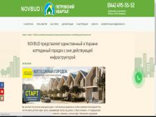 Коттеджные городки Киева -  D0 BA D0 BE D1 82 D0 B5 D0 B4 D0 B6 D0 9F D0 B5 D1 82 D1 80 D0 BE D0 B2 D1 81 D0 BA D0 BE D0 B5 224x168 - Коттеджные городки Киева