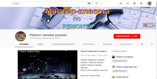 Stroitelstvo-na-youtube