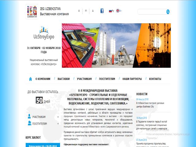 stroitelnue-vustavki строительные выставки - Screenshot 10 - ТОП 10 строительных выставок, которые стоит успеть посетить в 2018 году