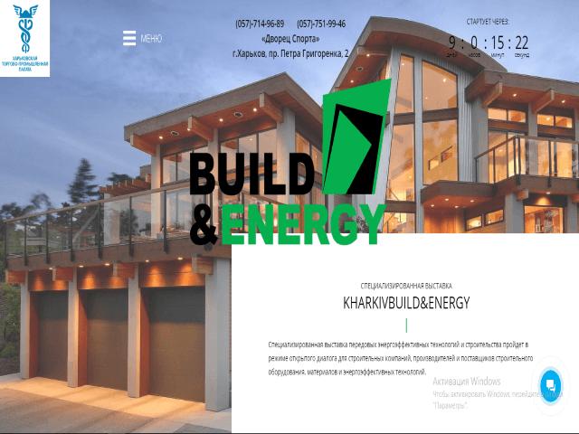 Stroitelnue-vustavki строительные выставки - Screenshot 12 - ТОП 10 строительных выставок, которые стоит успеть посетить в 2018 году