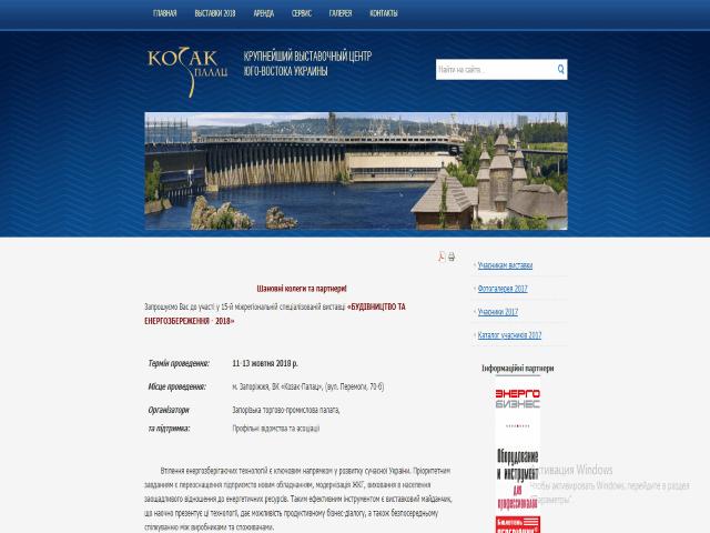 stroitelnye-vustavki строительные выставки - Screenshot 13 - ТОП 10 строительных выставок, которые стоит успеть посетить в 2018 году