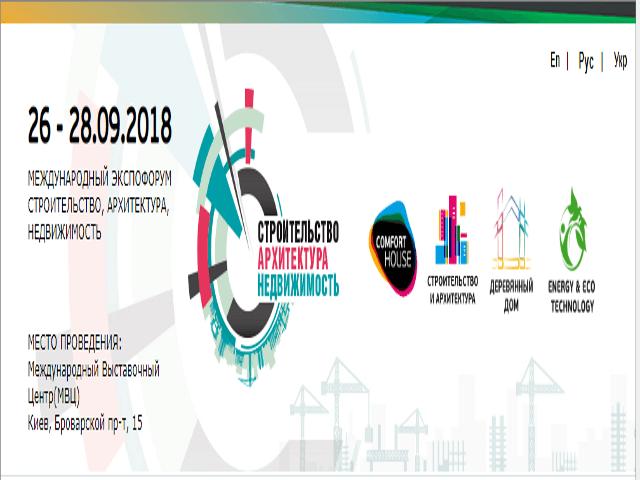 stroitelnye-vustavki строительные выставки - Screenshot 3 - ТОП 10 строительных выставок, которые стоит успеть посетить в 2018 году