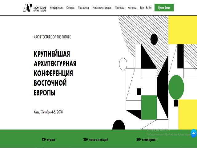 stroitelnye-vustavki строительные выставки - Screenshot 5 - ТОП 10 строительных выставок, которые стоит успеть посетить в 2018 году