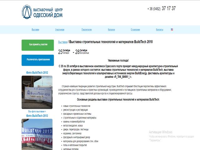 stroitelnye-vustavki строительные выставки - Screenshot 7 - ТОП 10 строительных выставок, которые стоит успеть посетить в 2018 году
