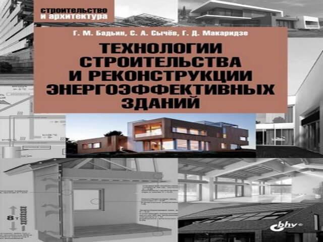 fasadnoe-stroitelstvo фасадное строительство -  D0 A2 D0 BE D0 BF 5  D0 BA D0 BD D0 B8 D0 B32 1 - Топ 7 книг  про фасадное строительство