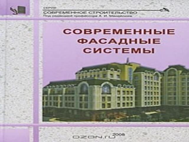 fasadnoe-stroitelstvo фасадное строительство - V - Топ 7 книг  про фасадное строительство