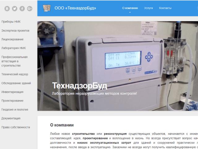 texnadzor v Odese