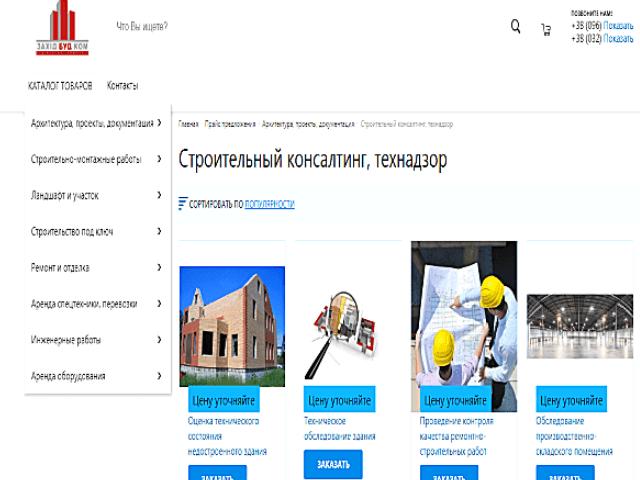 texnizeskiy-nadzor v Ukraine  -  D0 B7 D0 B0 D1 85 D0 B8 D0 B4 1 - ТОП 10 лучших компаний Украины по Технадзору