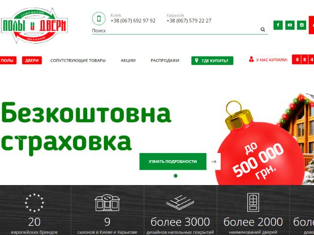 bydivelni-mazazinu [object object] -  D0 BF D0 BE D0 BB D1 8B 1 - ТОП 15 будівельних магазинів та супермаркетів Києва
