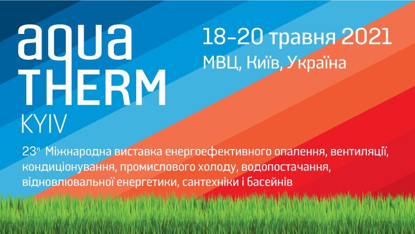 Аква-Терм Киев 2021